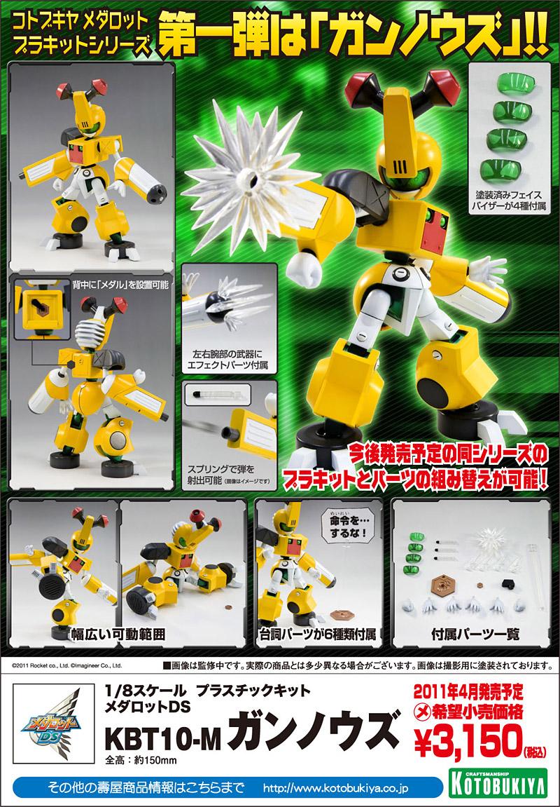 toy randomness kotobukiya medabot gun nose new official images