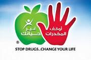 أوقف المخدرات..غير حياتك
