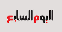 """أربعة ملايين قارئ زاروا """"اليوم السابع"""" يوم السبت 1 يناير 2011 للاطلاع علي تفاصيل العملية الإرهابية"""