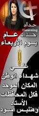 تلبية دعوة برنامج العاشرة مساء , الاربعاء حداد وطني عام علي شهداء الوطن