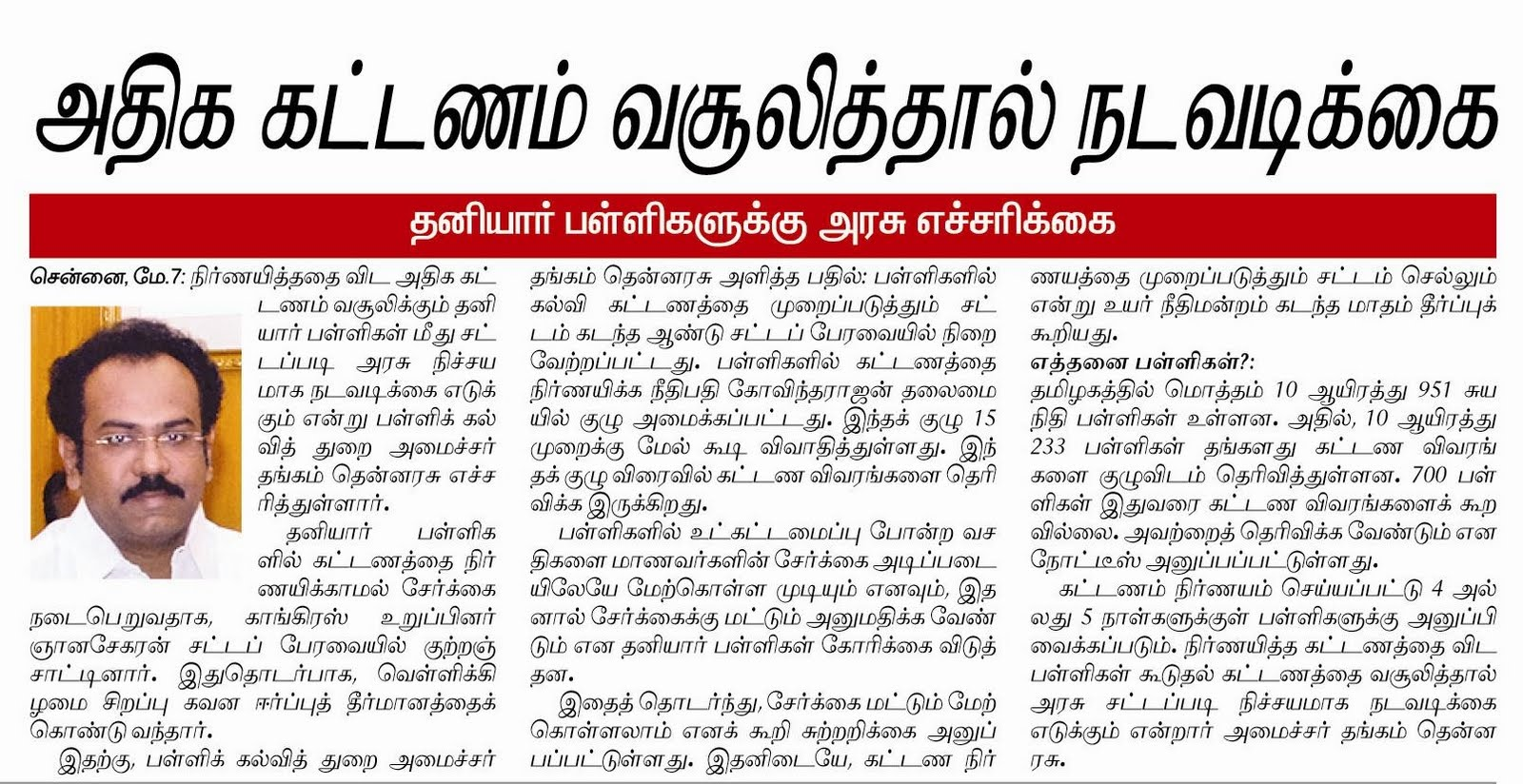 Court Verdict Published in Dailies: SC upholds TN Act on ...