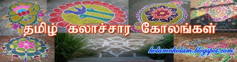 Tamil Cultural Kolam