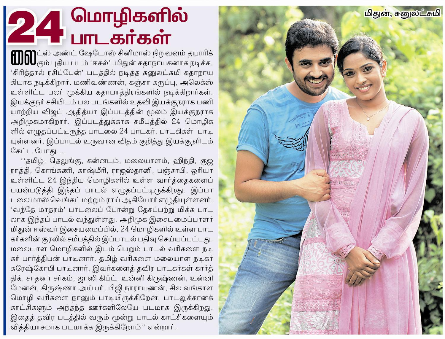 dinamani eesal movie news from dinamani 30th july 2010