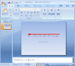 ScriptomとPower Pointで線の始点の矢印の長さを設定したスライド