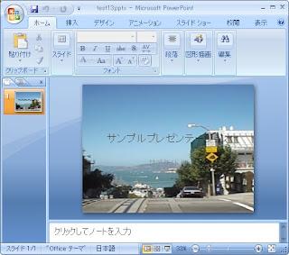 ScriptomとPower Pointで背景に任意の画像を設定したスライド