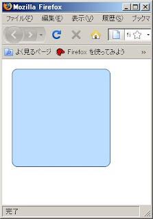 SWFRendererで描画した角丸四角