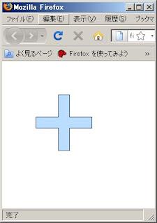 SWFRendererで描画した十字形
