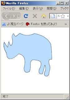 SWFRendererで描画したサイの形
