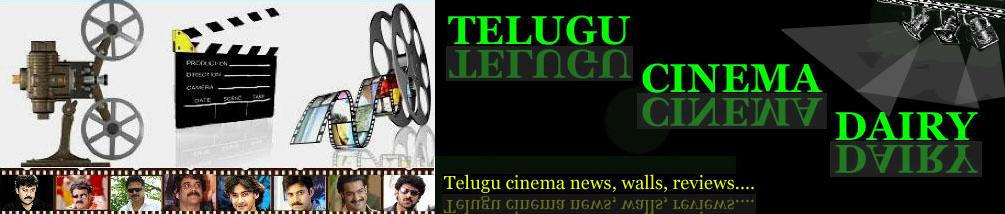 telugu cinema dairy