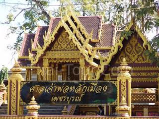 Phetchabun City Pillar