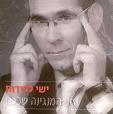 Yishai Lapidot