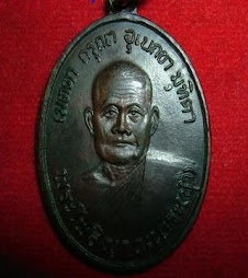 เหรียญหลวงพ่อชา วัดหนองป่าพง จ.อุบลราชธานี