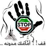 STOP !!