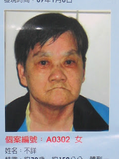 retarded person mugshot in Tainan City Taiwan