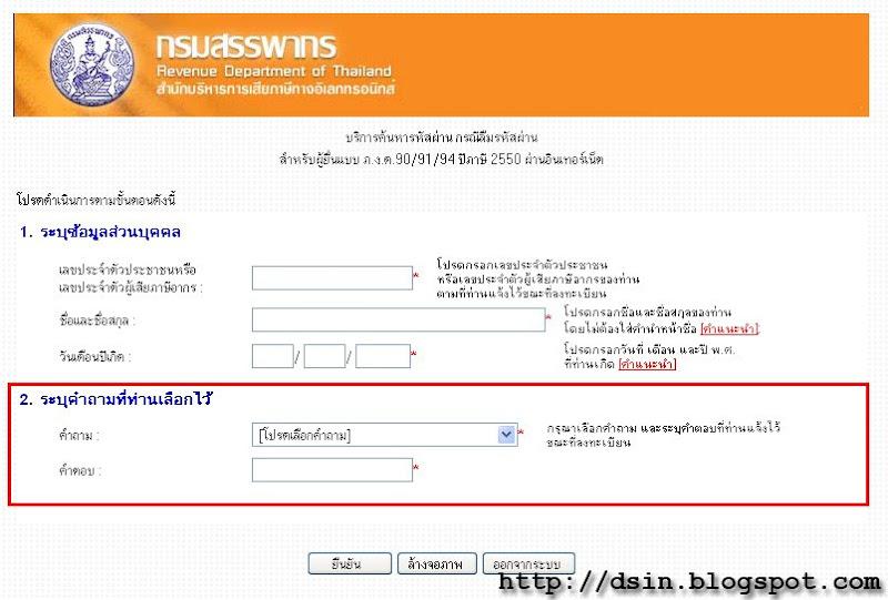 วิธีเสีย ภาษีเงินได้บุคคลธรรมดาทางเวปไซท์( ภงด. 91 ทางwebsite ) Howto-tax-forgot-password