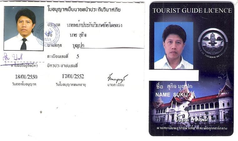 Certificate of trustee Business