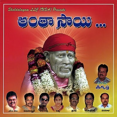 Antha Sai By Sri Krishna Devotional Album MP3 Songs