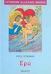 """Νότα Κυμοθόη """"Ερώ"""" Σύγχρονη Ελληνική Ποίηση, Βιβλίο"""