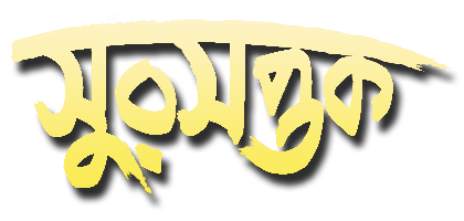 Sursaptak. - Free Download Bangla Gaan, Natok, Kobita, Books...