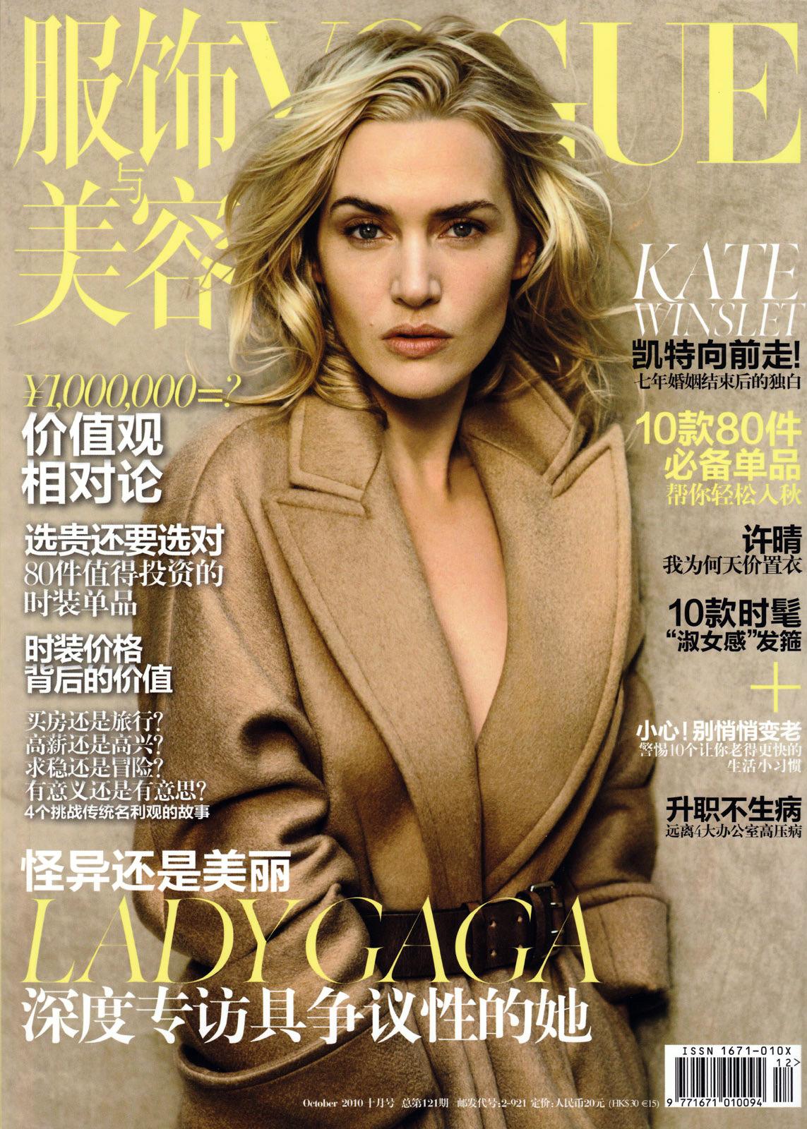 http://1.bp.blogspot.com/_c_eWWE12TP8/TMdhoX8KxtI/AAAAAAAAHr8/ZErt-MQD1S0/s1600/Kate+Winslet+Vogue+China.jpg