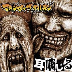 Maximum The Hormone   Discography [Metal Legions com] preview 5