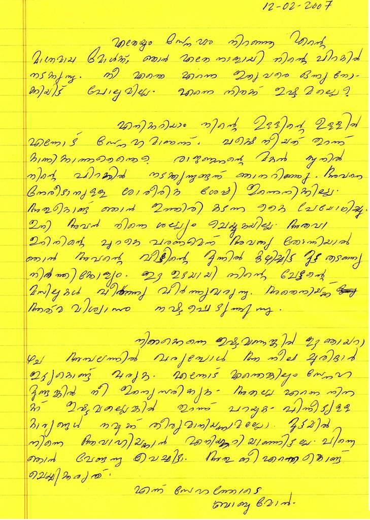malayalam love letter in english - photo #30