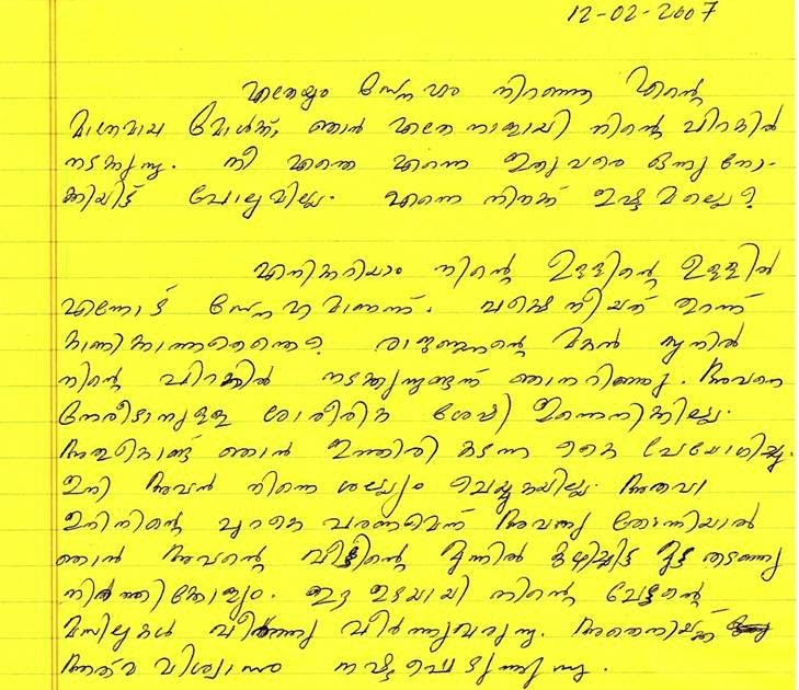 Crazy Malayalam Love Letter 2