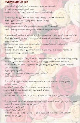 Love Letters In Malayalam