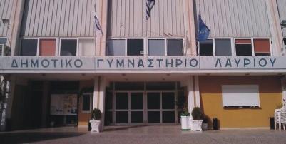 ΚΛΕΙΣΤΟ ΓΥΜΝΑΣΤΗΡΙΟ ΛΑΥΡΙΟΥ