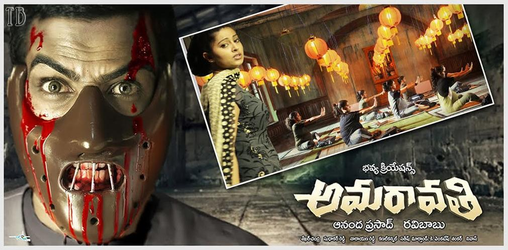 Watch Amaravathi Movie Online