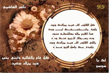 إهداء من المصمم والشاعر ناصر الهاشمي