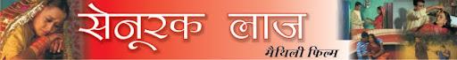 Senurak Laaj (maithili film)