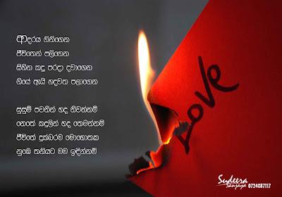 Uplifting Love Quotes For Him Srigraphics: Nisadas K...