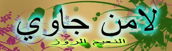النعيم الروز