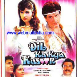 Dil Ka Kya Kasoor (1992) - Hindi Movie