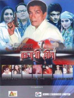 Raktamukhi Neela (2008) - Bengali Movie
