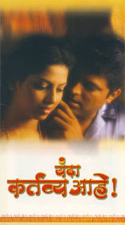 Yanda Kartavya Aahe 2006 Marathi Movie Watch Online