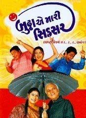 Buddha Ae Mari Sixer (2002) - Gujarati Movie