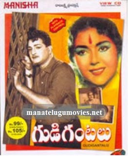 Gudi Gantalu 1965 Telugu Movie Watch Online