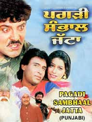 Pagadi Sambhaal Jatta (1982) - Punjabi Movie
