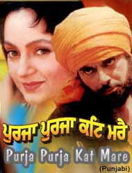 Purja Purja Kat Mare (1998 - movie_langauge) - Deep Dhillon, Upasna Singh, Balvir Bassi, Gugu Gill, Neeru singh