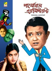 Personal Assistant 1959 Bengali Movie Watch Online