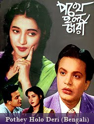 Pathey Holo Deri 1957 Bengali Movie Watch Online