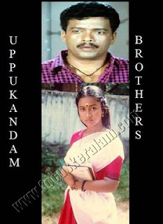 Uppukandam Brothers 1993 Malayalam Movie Watch Online