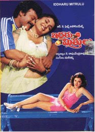 Iddaru Mitrulu 1999 Hindi Dubbed Movie Watch Online