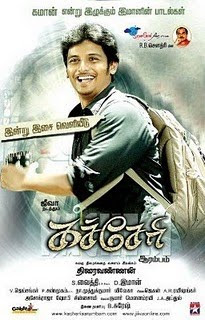 Kacheri Aarambam 2010 Tamil Movie Watch Online