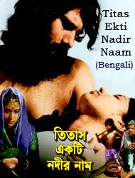 Titash Ekti Nadir Naam movie