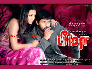 Bheema 2008 Tamil Movie Watch Online