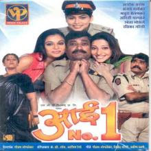 Aai No 1 2005 Marathi Movie Watch Online