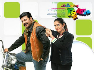 Ee Pattanathil Bhootham 2009 Malayalam Movie Watch Online